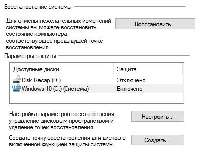 Настройка параметров восстановления системы Windows 10