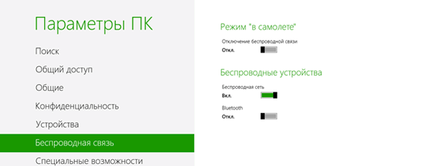 Страница включения режима «в самолете» через параметры Windows