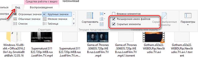 Включение отображения имен файлов и скрытых элементов в системе Windows 10