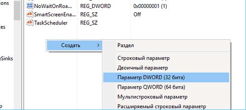 Настройка параметра реестра Windows