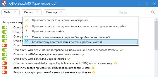 Команда создания точки восстановления Windows 10 через O&O ShutUp10