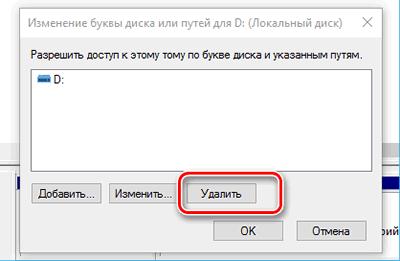 Удаление буквы диска через консоль