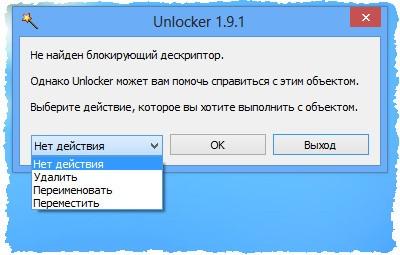 Окно удаления файлов с помощью Unlocker