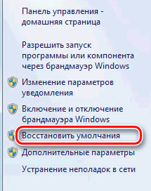 Ссылка для восстановления настроек брандмауэра Windows