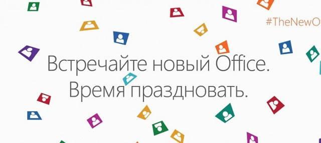 Встречайте новый Microsoft Office 2016 – время для обновления