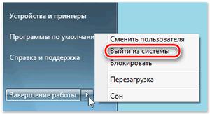Кнопка завершения сеанса работы с Windows 7