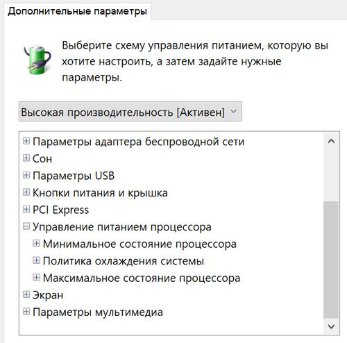 Настройка дополнительных параметров электропитания компьютера