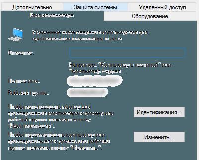 Окно изменения сетевого имени компьютера