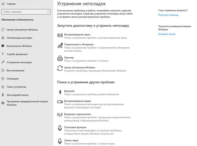 Инструмент автоматического устранения неполадок в Windows 10