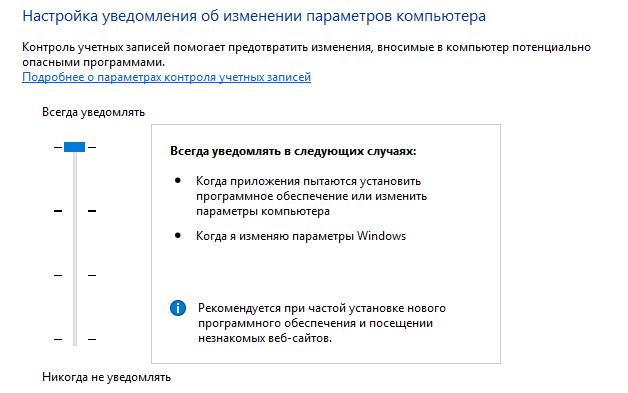 Настройка уведомления об изменении параметров компьютера – система UAC Windows