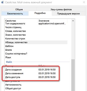Метки времени создания и редактирования документа