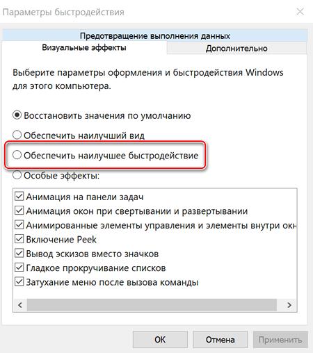 Настройка визуализации в системе Windows 10