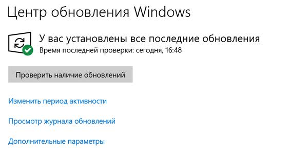 Окно стандартного центра обновлений системы Windows 10