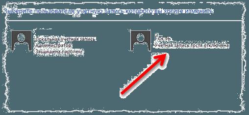 Отключенная гостевая учетная запись пользователя Windows