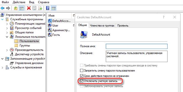 Отключение учетной записи пользователя Windows через консоль MMC