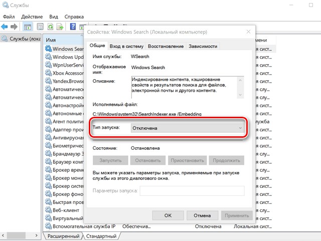 Полное отключение службы индексирования дисков в системе Windows 10