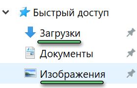 Быстрый доступ к папкам загрузок и фотографий на Windows