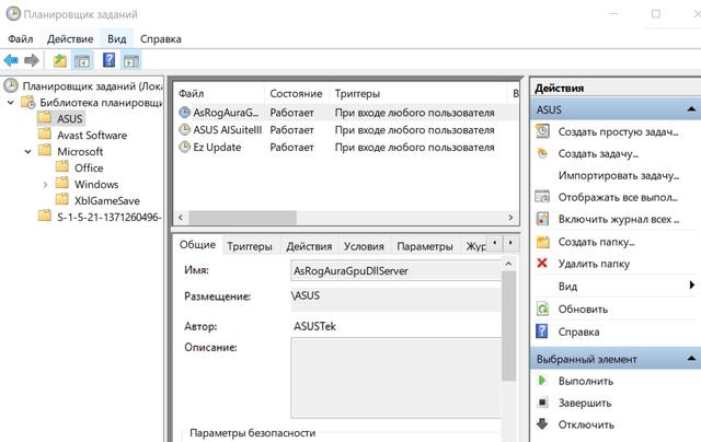 Окно планировщика задач в системе Windows 10