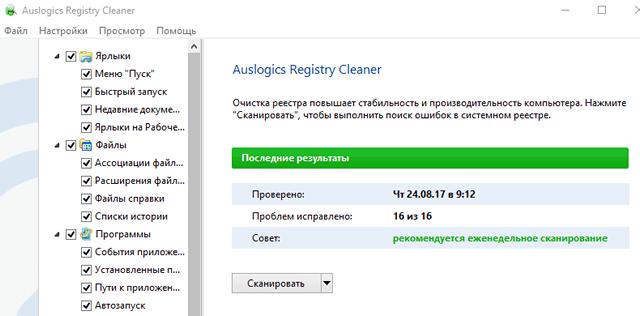Очистка реестра Windows с помощью приложения Auslogics Registry Cleaner