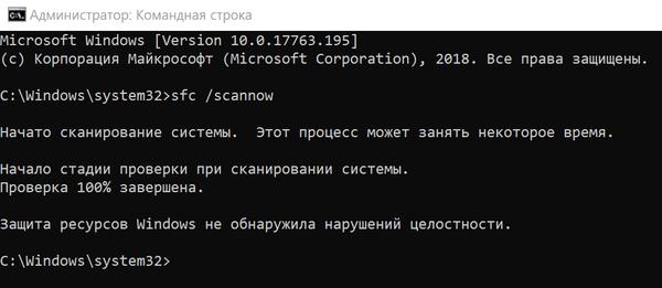 Проверка целостности системных файлов через командную строку