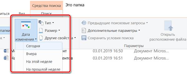 Работа со вкладкой поиска файлов в проводнике Windows