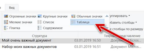 Включим режим табличного отображения в проводнике файлов Windows