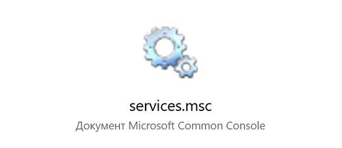 Запуск консоли управления службами Windows 10