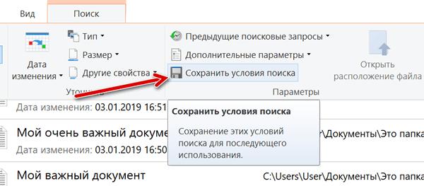 Сохраним условия поиска файлов в проводнике Windows