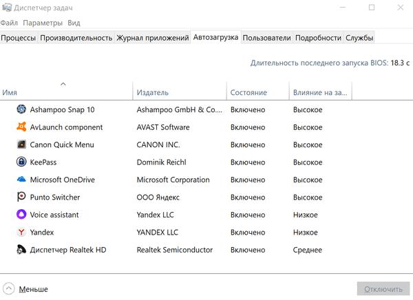 Пример списка автозагрузки в системе Windows 10