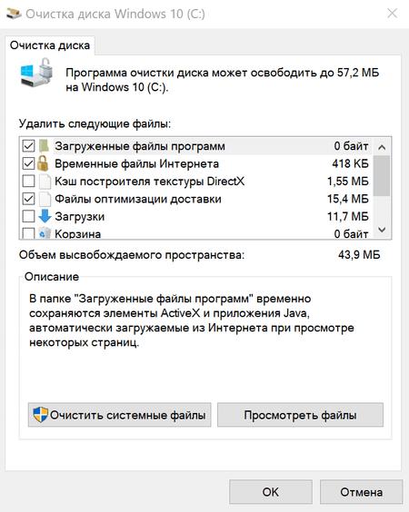 Стандартный инструмент удаления ненужных файлов в системе Windows 10