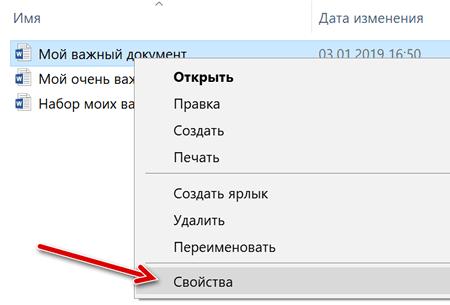 Переход к свойствам файла