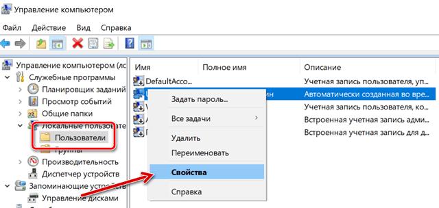 Инструмент управления учетными записями пользователей в Windows 10