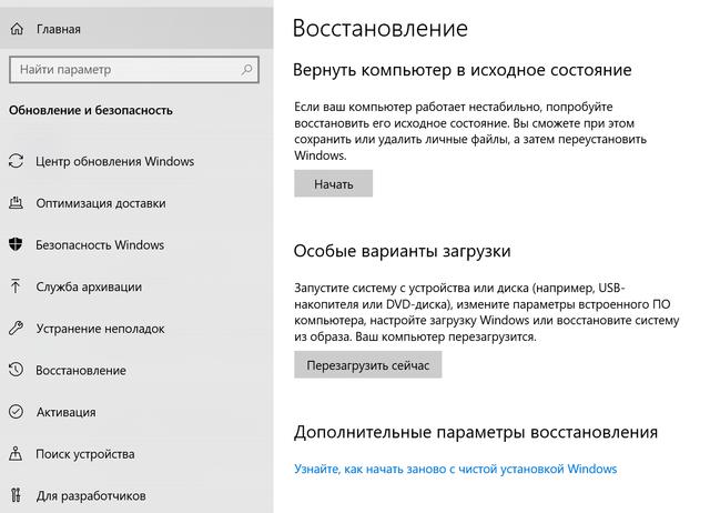 Восстановление чистых настроек системы Windows 10