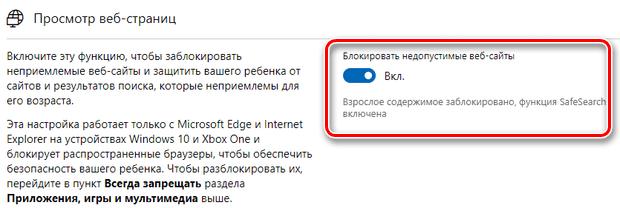Включение блокировки доступа к опасным страницам интернета