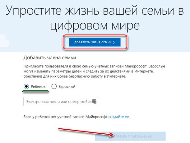 Добавление учетной записи Windows в список членов семьи