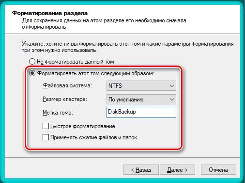 Настройка форматирования нового раздела на диске