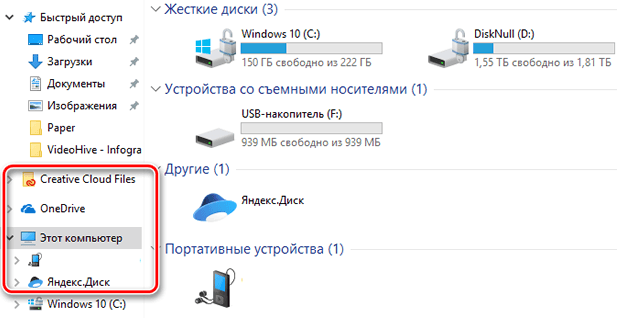 Облачные хранилища файлов в системе Windows