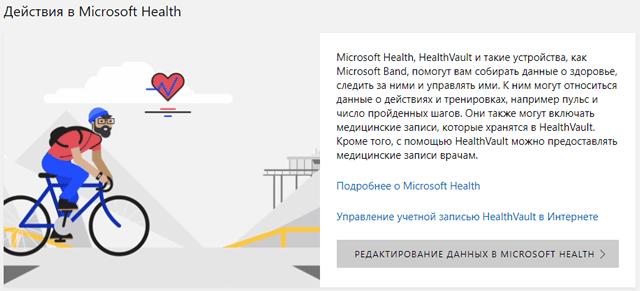 Переход к журналу личных данных сервиса Microsoft Health