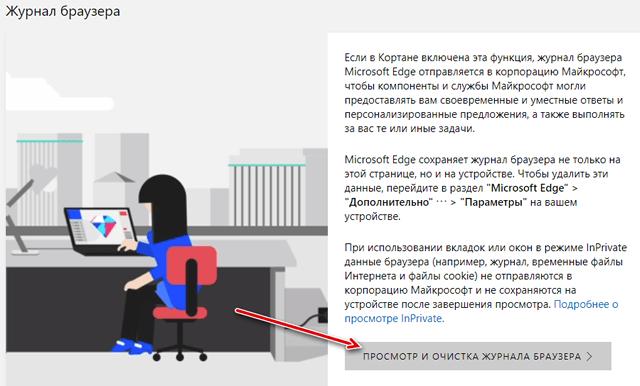 Переход к очистки данных журнала браузера системы Windows 10