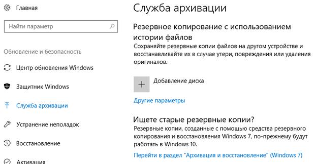 Окно настройки службы архивации файлов в системе Windows 10