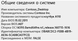 Общие сведения о системе в отчете о состоянии сети Wi-Fi