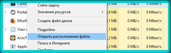 Откройте расположение файла процесса
