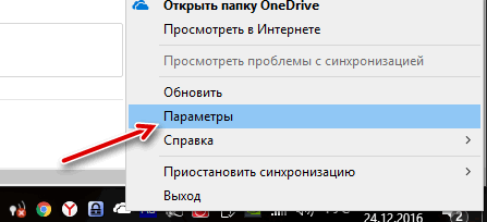 Переход к параметрам OneDrive