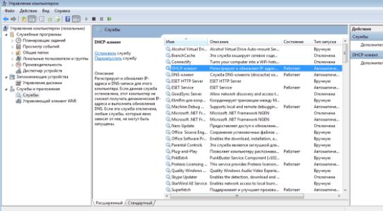 Пример программного окна консоли управления компьютером