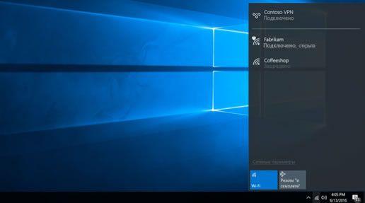 Профиль подключения к сервису VPN в системе Windows 10