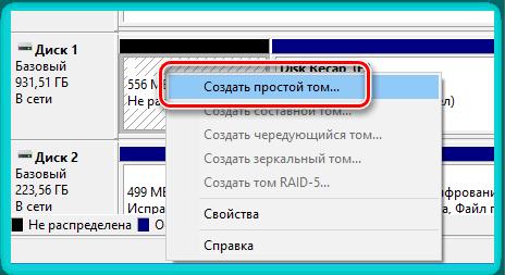 Создание простого раздела на жестком диске Windows