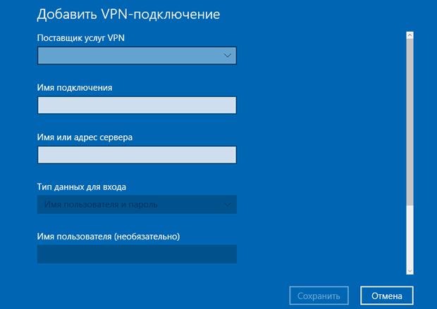 Окно добавления профиля VPN-подключения в системе Windows 10
