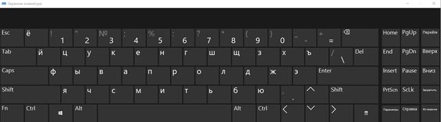Стандартная экранная клавиатура системы Windows 10