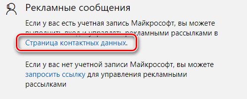 Переход к странице контактных данных пользователя Windows 10
