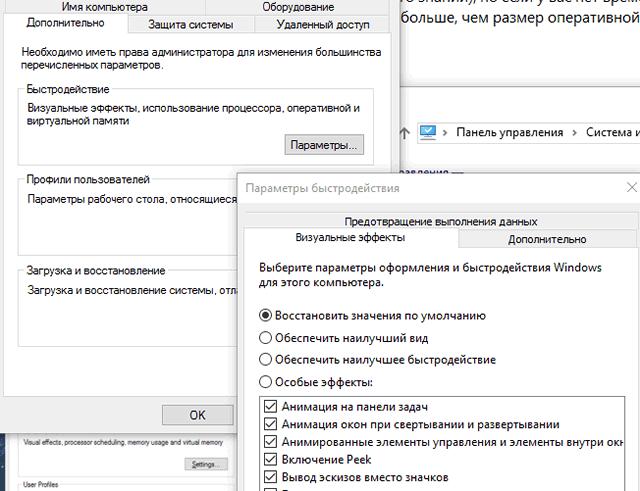 Настройка визуальных эффектов системы Windows 10